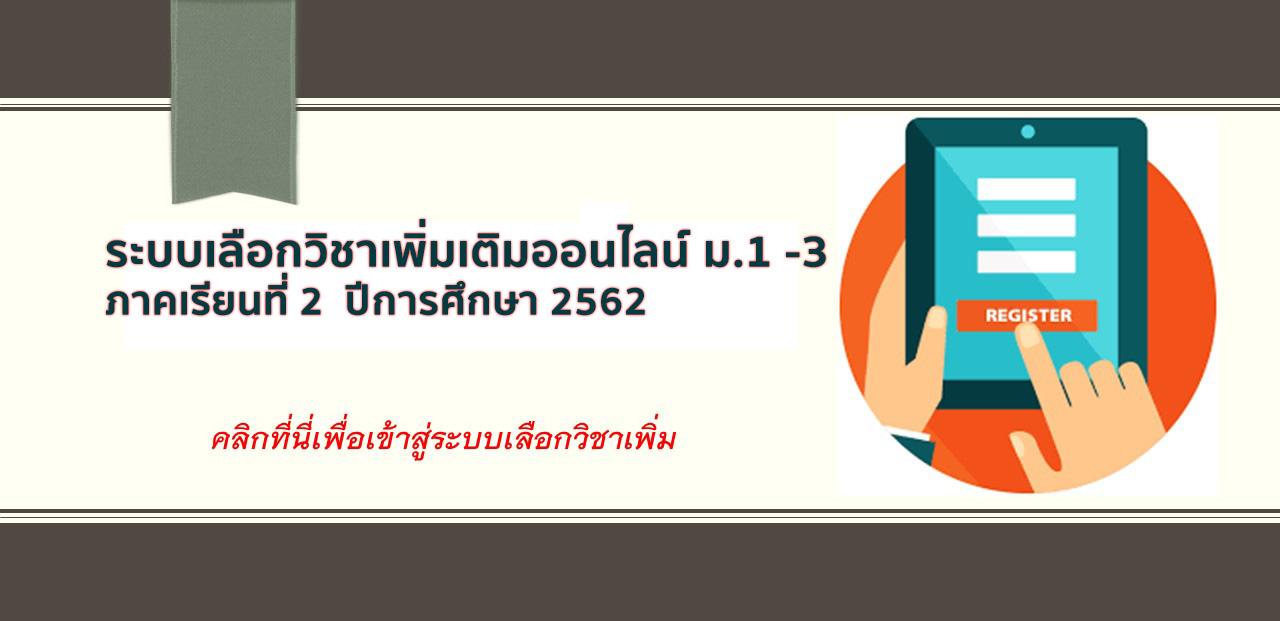 ระบบเลือกวิชาเพิ่มเติมออนไลน์ ภาค 2/2562