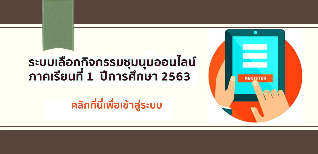 ระบบเลือกกิจกรรมชุมนุมออนไลน์ ภาค 1/2563