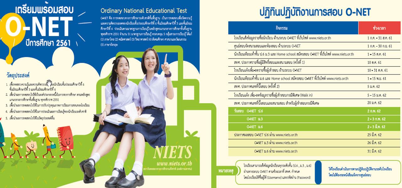 การทดสอบโอเน็ต ปีการศึกษา 2561