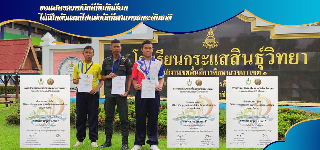 ขอแสดงความยินดีกับตัวแทนนักเรียนได้เป็นตัวแทนไปแข่งขันกีฬาเยาชนระดับชาติ