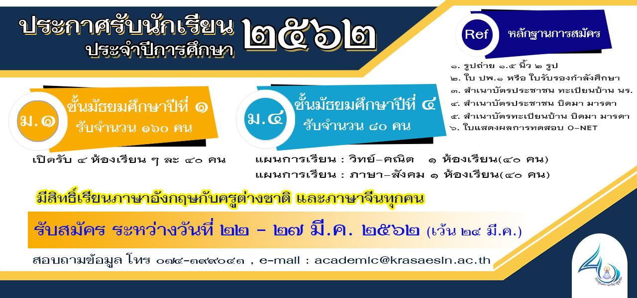 ประกาศรับนักเรียน ม.1 ม.4 ประจำปีการศึกษา 2562