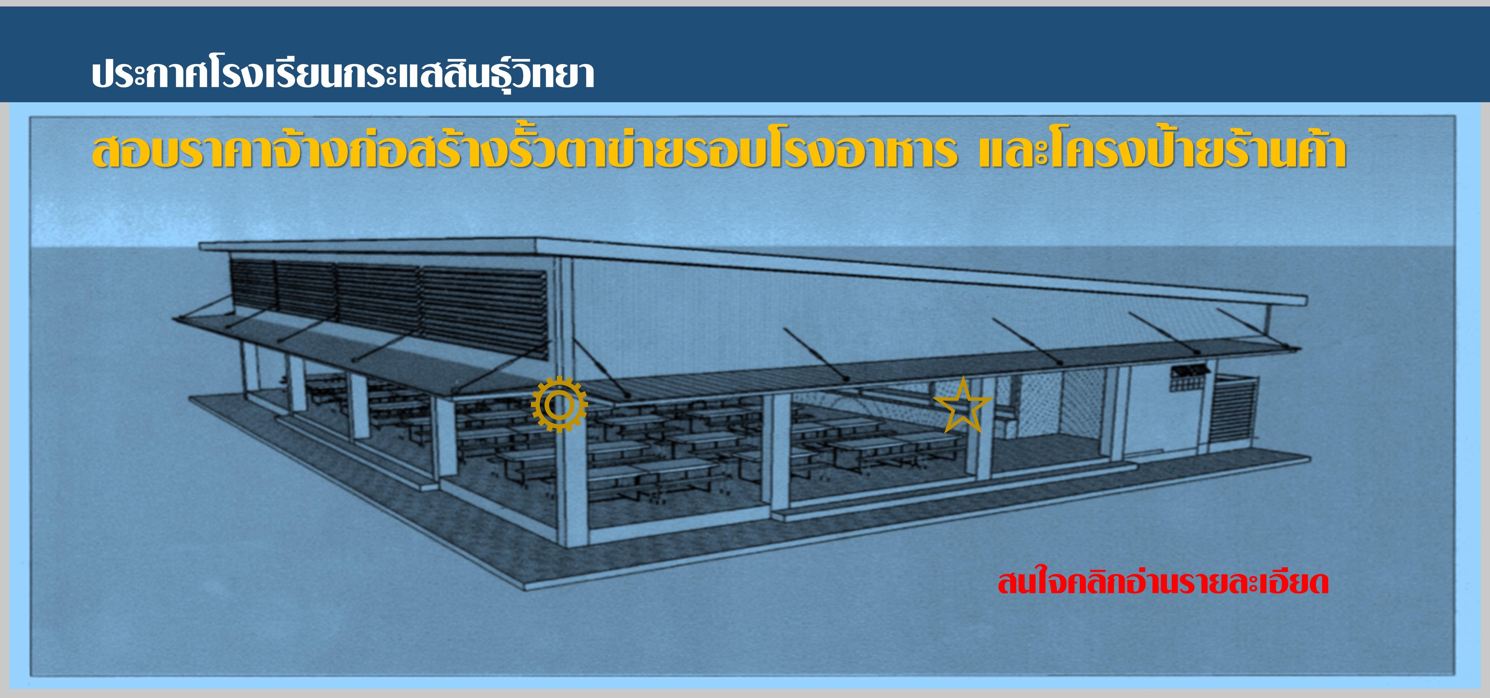 ประกาศสอบราคาจ้างก่อสร้างรั้วตาข่ายรอบโรงอาหาร และโครงป้ายร้านค้า