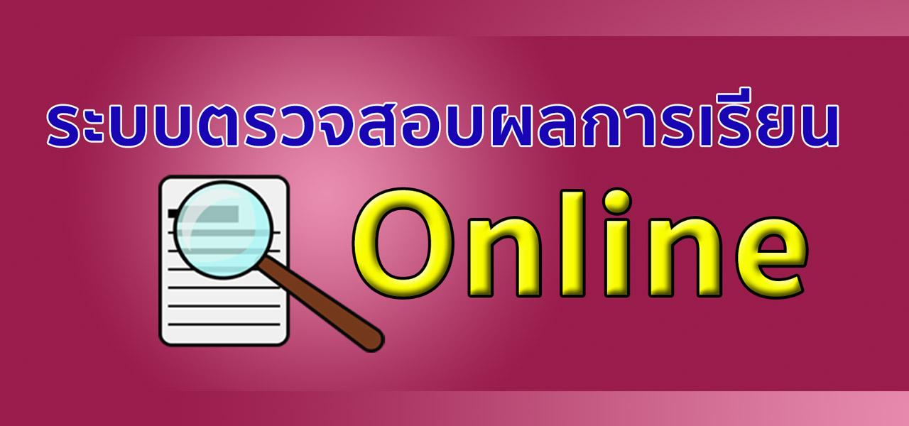 grade-online1